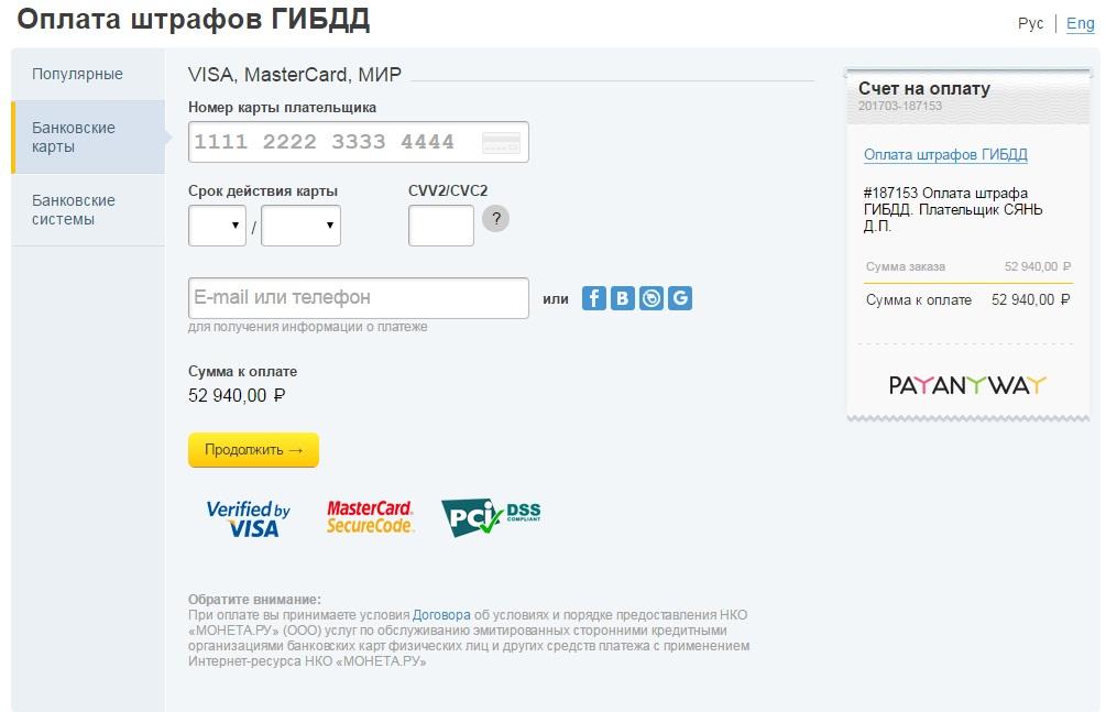 Оплата штрафа банковской картой или электронными валютами